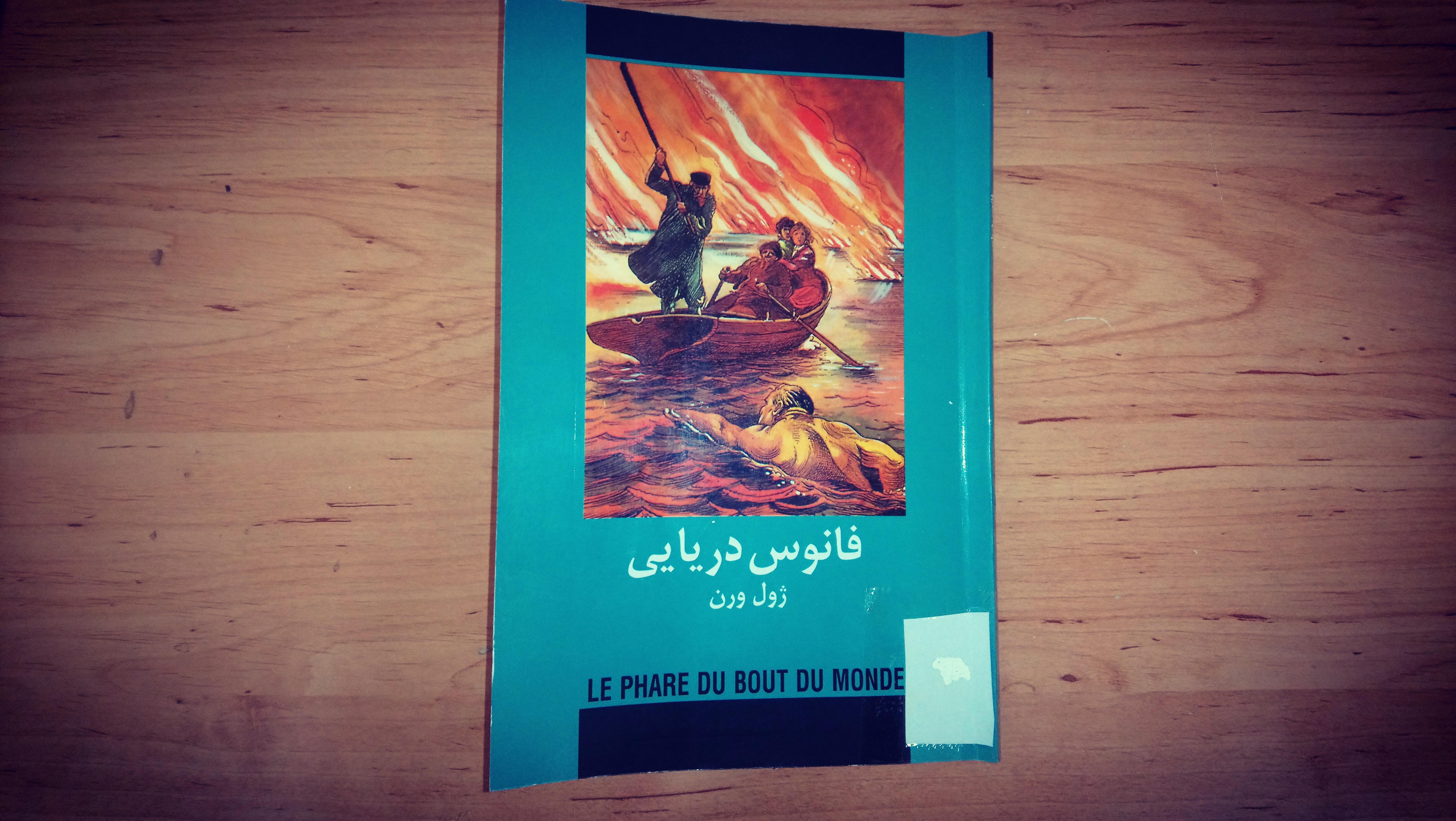 معرفی کتاب فانوس دریایی