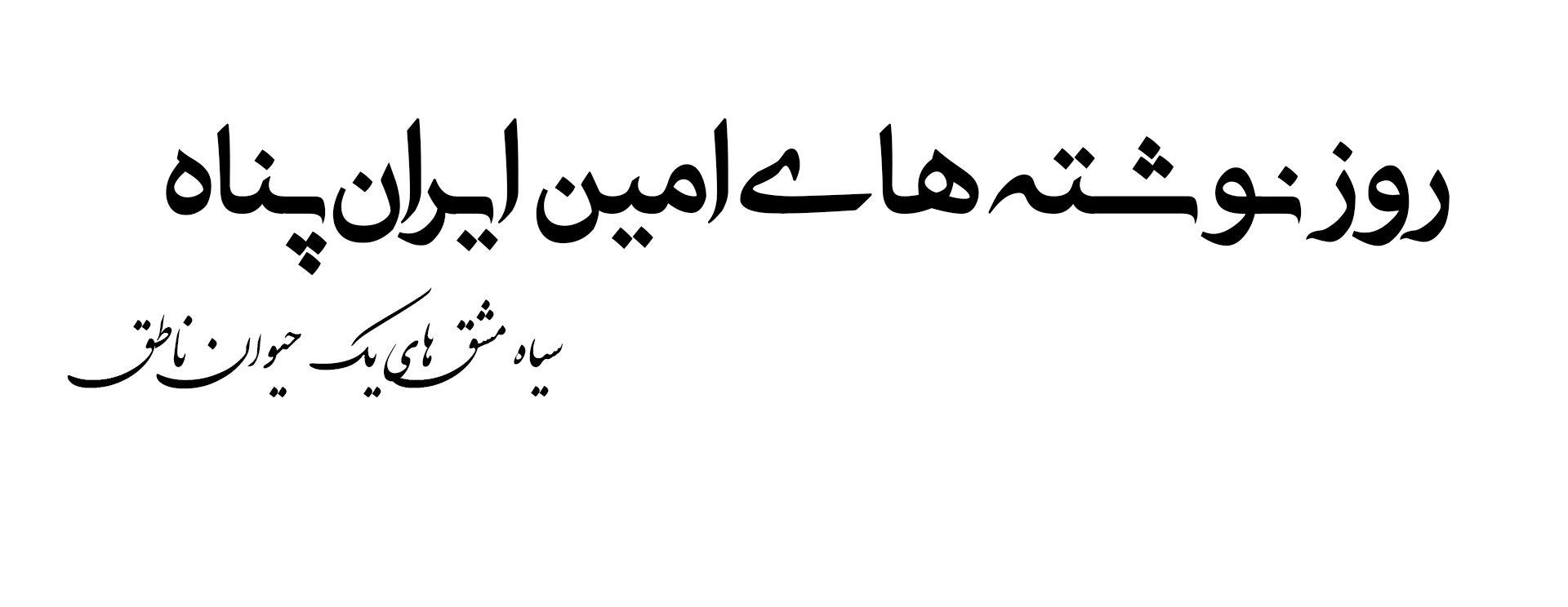 روزنوشته های امین ایران پناه