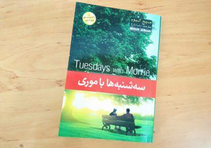 کتاب سه شنبهها با موری
