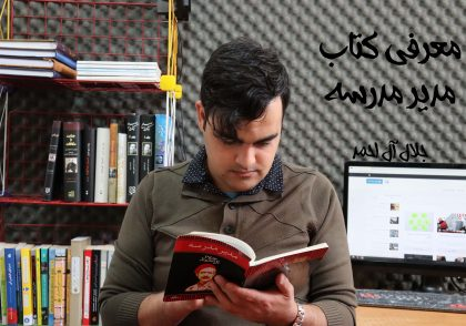 معرفی کتاب مدیر مدرسه جلال آل احمد