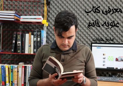 معرفی کتاب علویه خانم