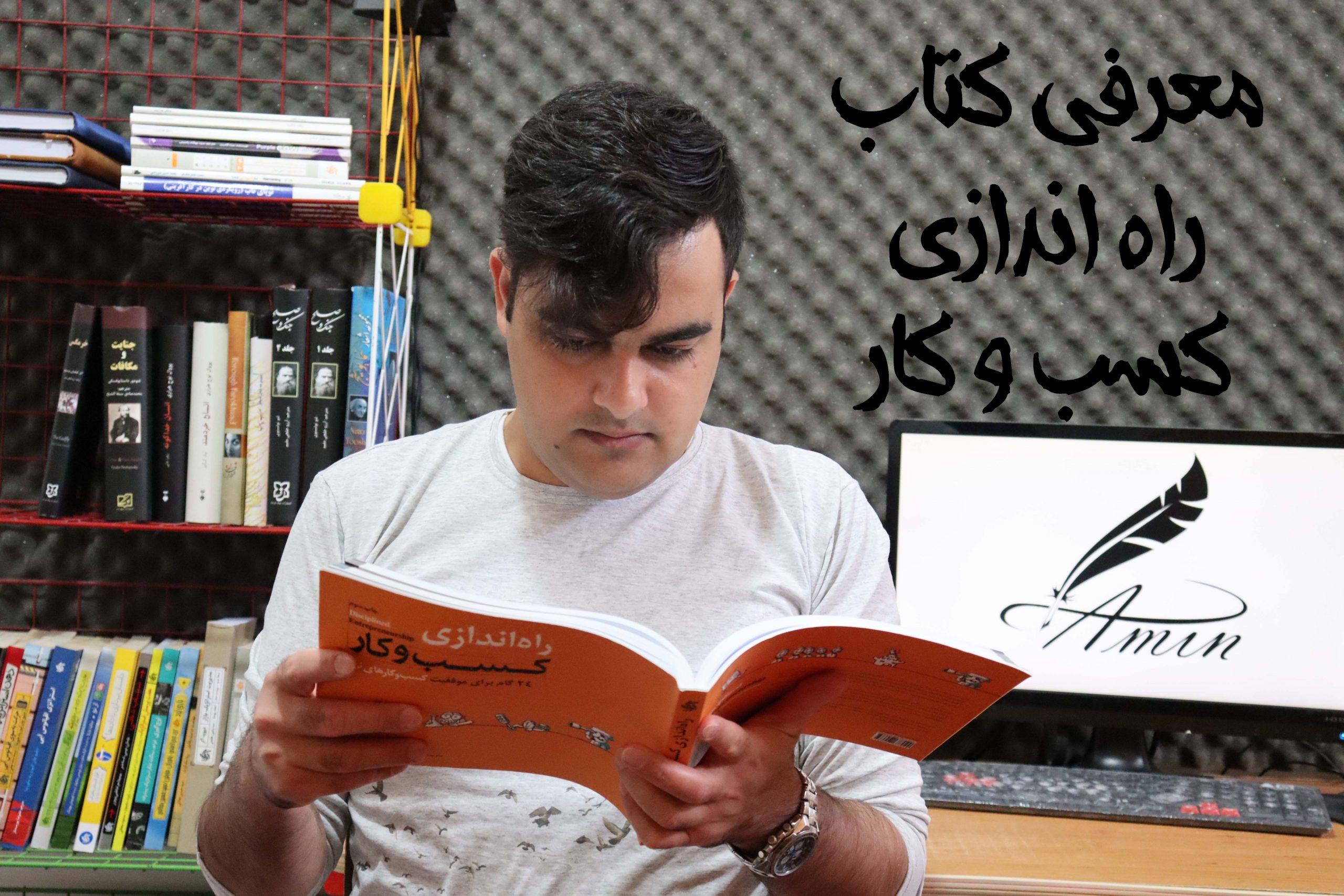 معرفی کتاب راه اندازی کسب و کار